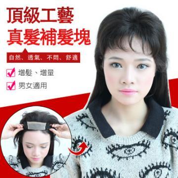 【RT11】頂級精工 自由分頭皮。長瀏海補髮塊(微捲款)100%真髮全手織☆雙兒網☆