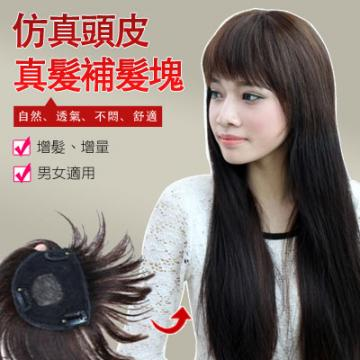【RT14】手織大頭皮補髮塊/頭頂髮片。斜瀏海補髮塊100%真髮可染可燙☆雙兒網☆