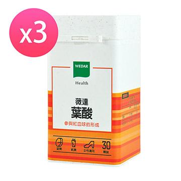 薇達WEDAR 葉酸(30顆/瓶) x 3瓶