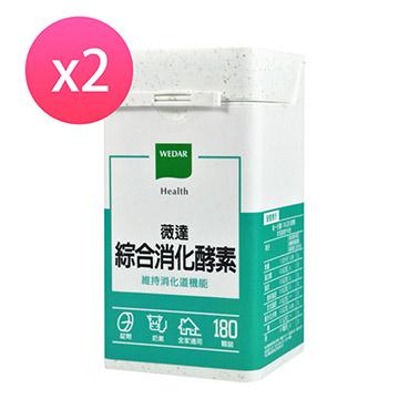薇達WEDAR 綜合消化酵素(180顆/瓶) x 2瓶