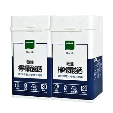 薇達WEDAR 檸檬酸鈣(120顆/瓶) x 2瓶
