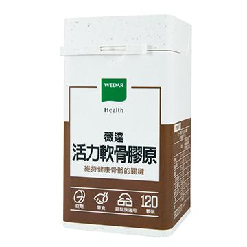 薇達WEDAR 活力軟骨膠原(120顆/瓶)