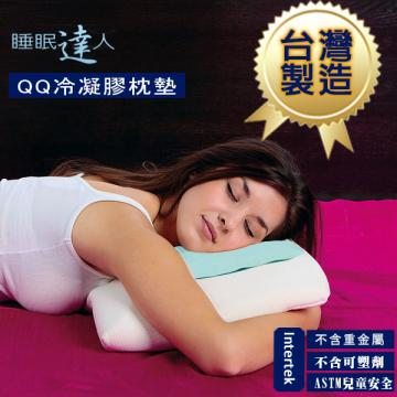 【睡眠達人】QQ冷凝膠枕墊(55x27cm*1),夏月節電,抗暑必備,台灣專利+製造 ★2017年升級新現貨