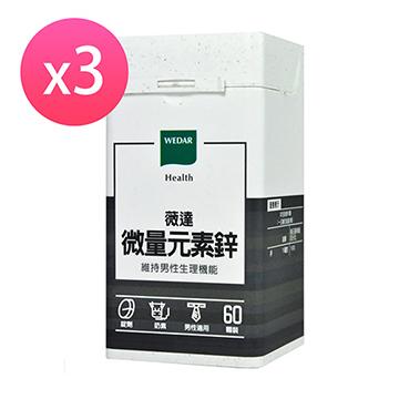 薇達WEDAR 微量元素鋅(60顆/瓶) x 3瓶