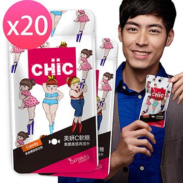 CHiC 美妍C軟糖 美美限定包裝 20包入