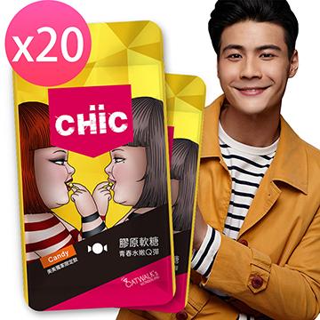 CHiC 膠原軟糖 美美限定包裝 20包入