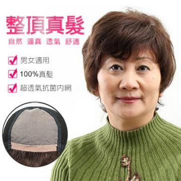 【MR09】中老年/媽媽髮超透氣抗菌內網*100%真髮可染可燙整頂真髮假髮☆雙兒網☆