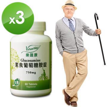 VohasWay樂蔬康─健步飛-素食葡萄糖胺(60顆/瓶)三瓶組