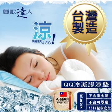 【睡眠達人】QQ冷凝膠涼墊特價組合1大+1枕墊(60*150cm*1件及55*27cm*1件),夏月節電,抗暑必備,台灣專利+製造 ★2017年升級新現貨