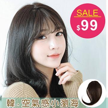 【MP017】韓系 稀疏薄瀏海 空氣感小瀏髮髮片(新版加長)