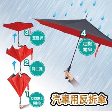 汽車用反折傘(1入)英倫風格 雙層傘布