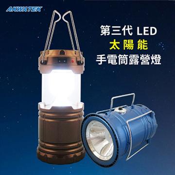 第三代LED太陽能手電筒露營燈(5入)