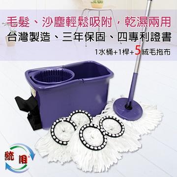【統用】360離心式拖把組(1主拖把架、1脫水桶、5個專利絨布布盤)*1組入