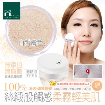 《MOMUS》HD-微晶礦質蜜粉-白皙膚色-體驗瓶