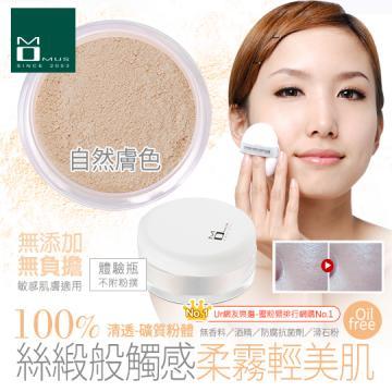 《MOMUS》HD-微晶礦質蜜粉-自然膚色 -體驗瓶