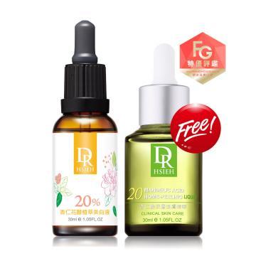 Dr.Hsieh 濃度優質選 20%杏仁花酸30ml(買一送1)
