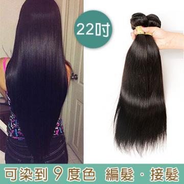 【RA-22】100%真髮髮廉優質健康原生髮-22吋壓縮管接髮/十字編髮接髮/美髮批發☆雙兒網☆