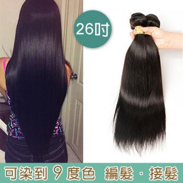 【RA-26】100%真髮髮廉優質健康原生髮-26吋壓縮管接髮/十字編髮接髮/美髮批發☆雙兒網☆