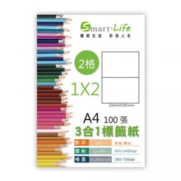 Smart-Life 3合1白色標籤紙 A4 300張(2格)