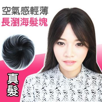 (立體髮根)真髮 斜長薄瀏海髮塊【RT17】100%真髮微增髮輕量補髮塊