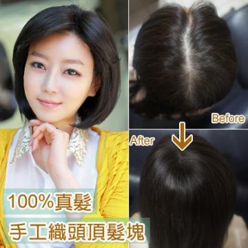 【RT01】100%真髮可染可燙~遮蓋頭頂白髮增量~10吋手工織頭頂髮塊