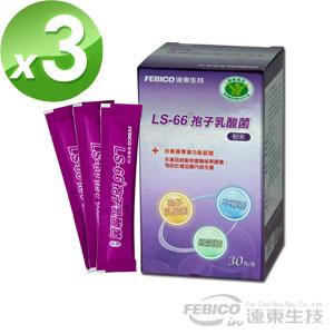 遠東生技 LS-66 孢子乳酸菌粉末3盒組