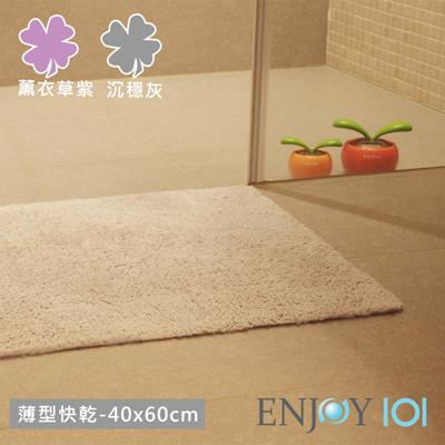 《ENJOY101》浴室吸水防滑抑菌地墊(薄型快乾)-40x60cm