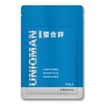 UNIQMAN-螯合鋅(30顆入)鋁袋裝