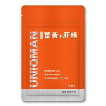 UNIQMAN-薑黃+肝精(30顆入)鋁袋裝