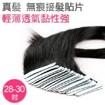 加厚款,貼片式加厚無痕接髮片,100%真髮 長度約28-30吋下標區/1組20片【RD-28】