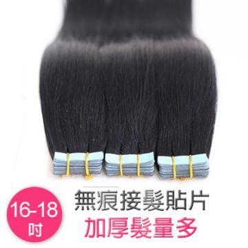 加厚款,貼片式加厚無痕接髮片,100%真髮 長度約16-18吋下標區/1組20片【RD-16】