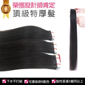 【RC-20】特厚款,貼片式加厚無痕接髮片,100%真髮 長度約20-22吋下標區/1組20片☆雙兒網☆
