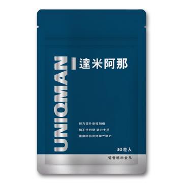 UNIQMAN-達米阿那 膠囊食品(30顆入)鋁袋裝