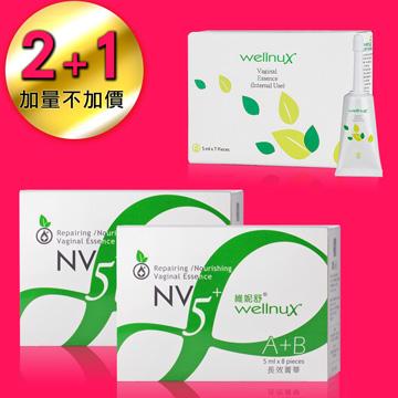 ▉有感系列▉WellnuX維妮舒NV5⁺蛻變煥新雙件組-長效菁華(5mlx8支)x2盒►頂級深度保養