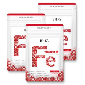 BHK's—甘胺酸亞鐵 錠狀食品(3袋組)(30顆/袋)