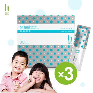 【健康一刻】好聰敏益生菌升級版(30包/盒) 三入組合