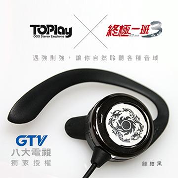 [跨界演出] X 終極一班3-龍紋黑 超舒適耳機-[H310-KO]
