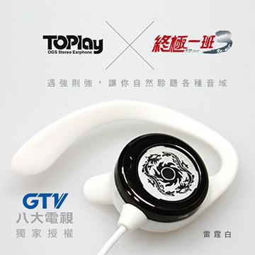 [跨界演出] X 終極一班3-雷霆白 超舒適耳掛-[H315-KO]