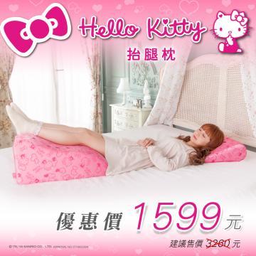 GreySa格蕾莎Hello Kitty抬腿枕
