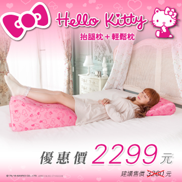 GreySa格蕾莎 Hello Kitty ~抬腿枕 輕鬆枕~