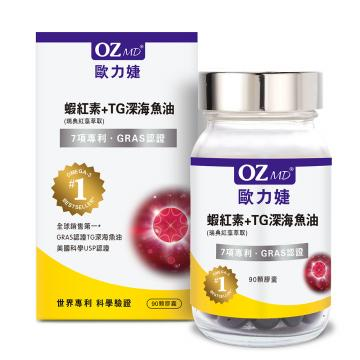 OZMD歐力婕-蝦紅素+TG深海魚油(90顆/瓶)