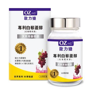OZMD歐力婕-專利白藜蘆醇(60顆/瓶)