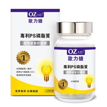 OZMD歐力婕-專利PS磷脂質(90顆/瓶)