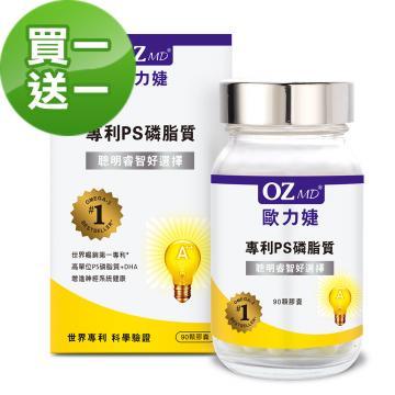OZMD歐力婕-專利PS磷脂質(90顆/瓶)(買1送1)