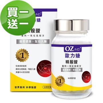 OZMD歐力婕-精胺酸 專利一氧化氮(90顆瓶)(買1送1)