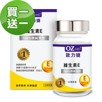 OZMD歐力婕-天然維生素E(90顆/瓶)(買1送1)