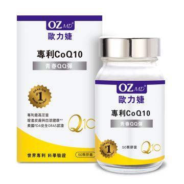 OZMD歐力婕-專利CoQ10(50顆/瓶)