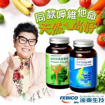 遠東生技 特級綠藻600錠1瓶+特級藍藻300錠1瓶(2件組)