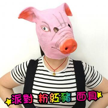 【POP24】粉紅豬八戒面具-尾牙搞笑婚紗道具 變裝整人萬聖節聖誕跨年