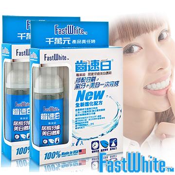 美國【FastWhite齒速白】新牙齒美白幕斯(2入)